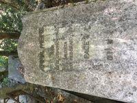 Grabstein für Anna Menz